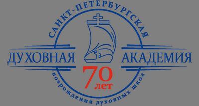 Сайт Санкт-Петербургской Духовной Академии