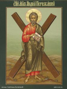 Апостол Андрей. Современная икона.