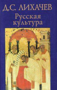 likh-less-04-3-rus-kultura