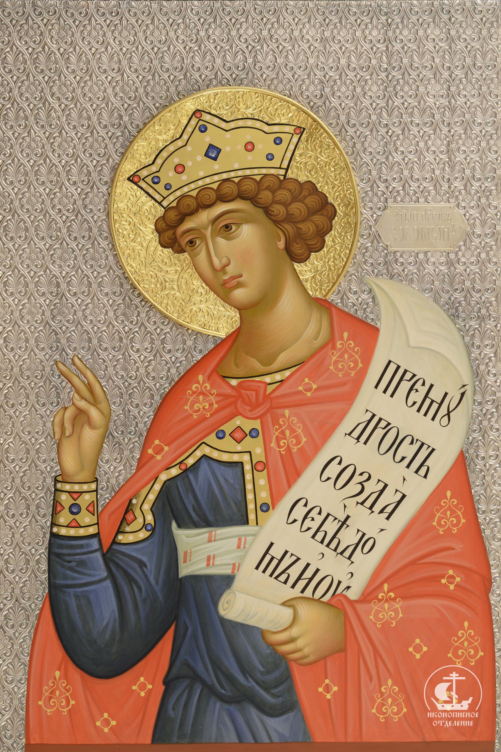 Святой царь и пророк Соломон. « Иконописное отделение СПбДА be57b0ef267