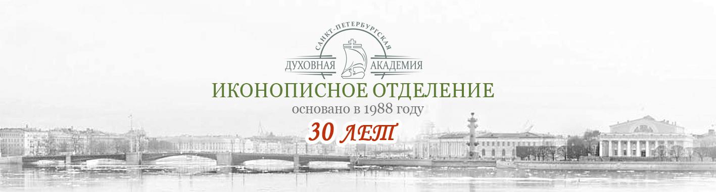 Иконописное отделение СПбДА